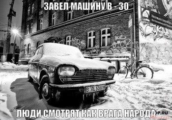 Как завести автомобиль в зимнее время.